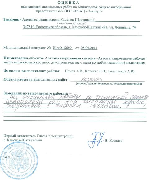 Оценка выполненных работ от Администрации города Каменск-Шахтинский