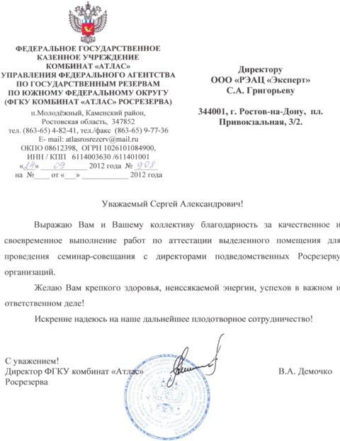 Благодарственное письмо от ФГКУ комбинат «Атлас»