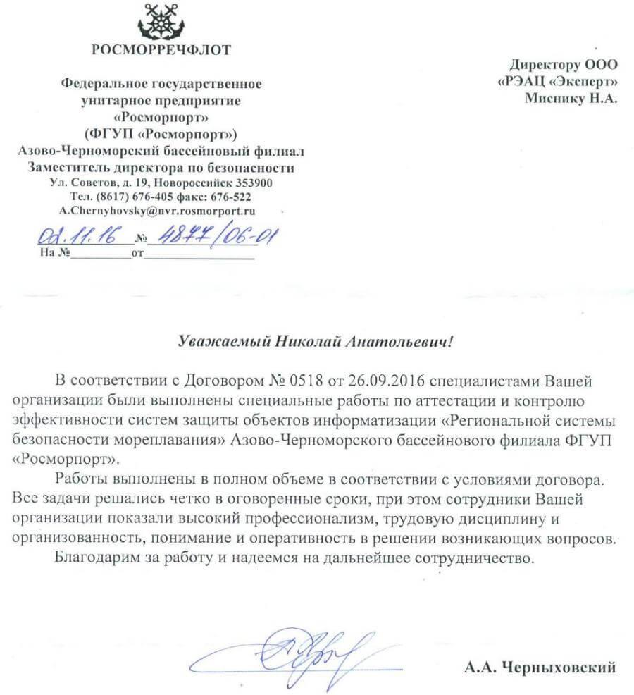 Благодарственное письмо от Азово-Черноморского бассейнового филиала ФГУП «Росморпорт»