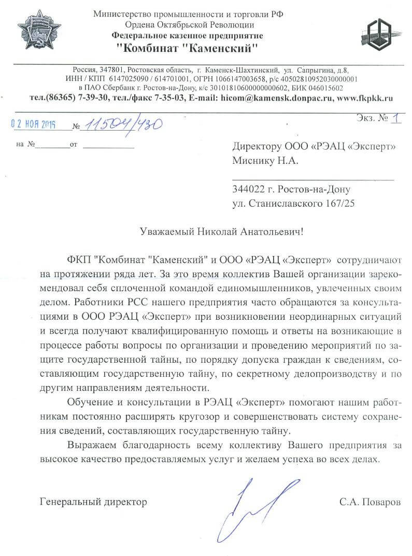 Благодарственное письмо от ФКП «Комбинат «Каменский»