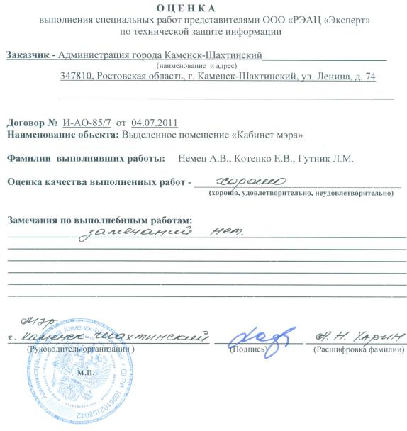 Оценка выполненных работ от мэра города Каменск-Шахтинский