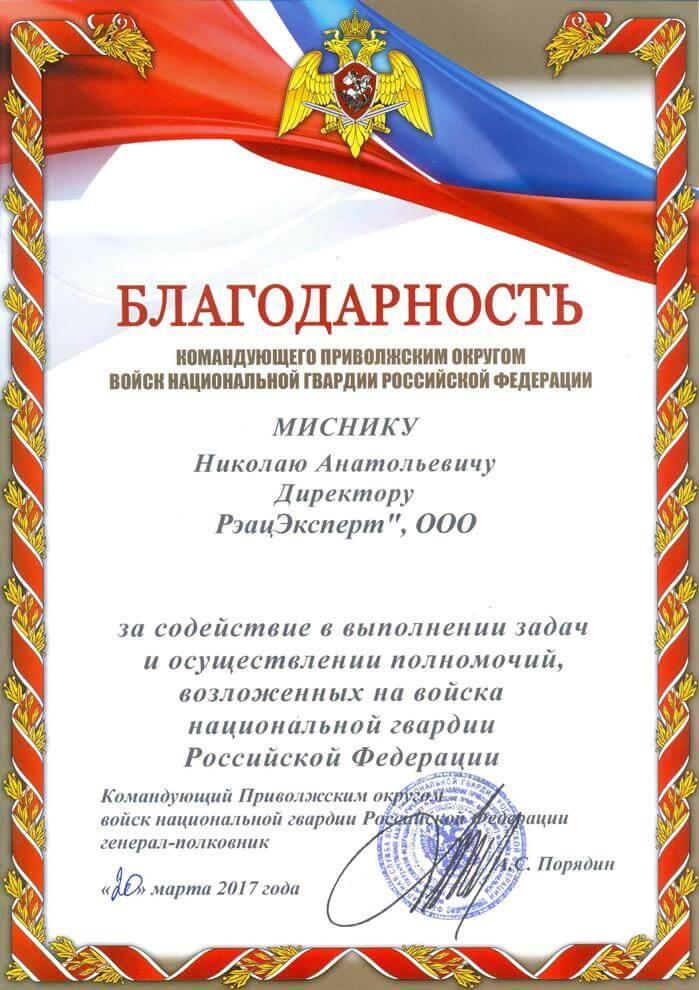 Благодарственное письмо от командующего приволжским округом войск национальной гвардии РФ