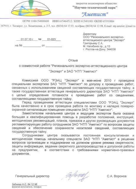 Благодарственное письмо от ЗАО «НТП «Аметист»