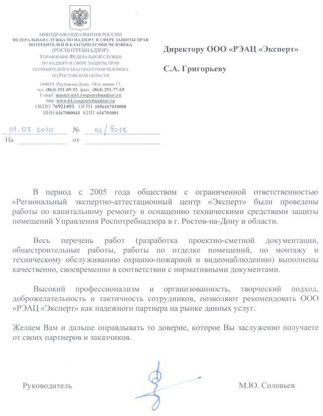 Благодарственное письмо от Управления Роспотребнадзора по Ростовской области