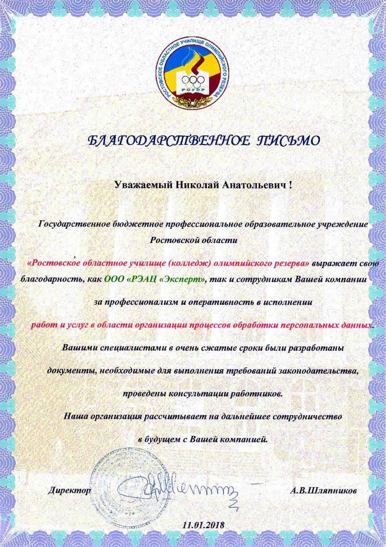 Благодарственное письмо от ростовского областного училища (колледжа) олимпийского резерва