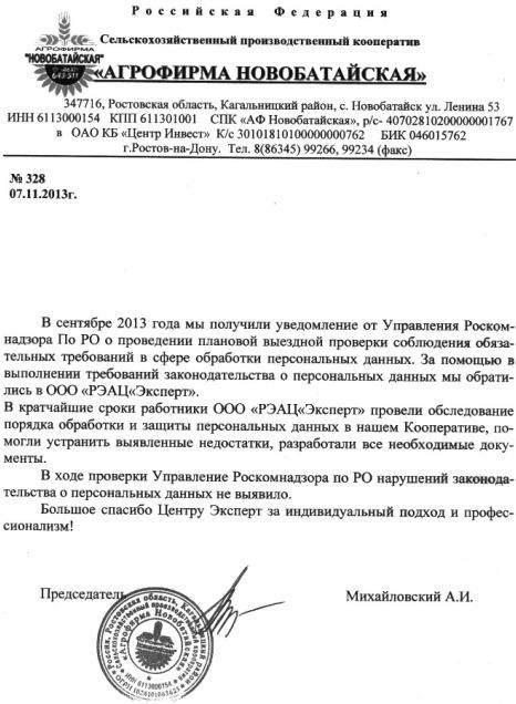 Благодарственное письмо от СПК «АФ Новобатайская»