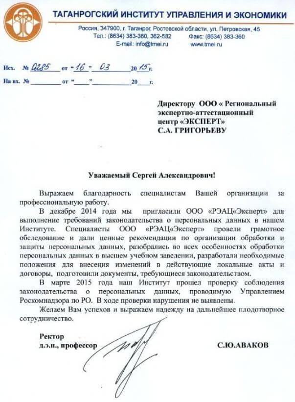Благодарственное письмо от Таганрогского института управления и экономики