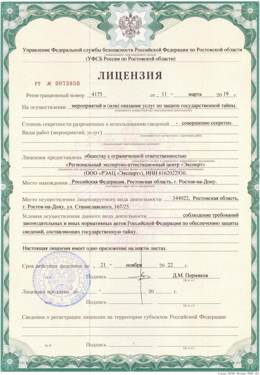 Лицензия на оказание услуг в области защиты государственной тайны (обеспечение режима секретности)
