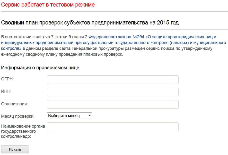 Проверка компаний на сайте прокуратуры онлайн сервис создание прототипа сайта