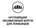 всероссийский форум ломбардов