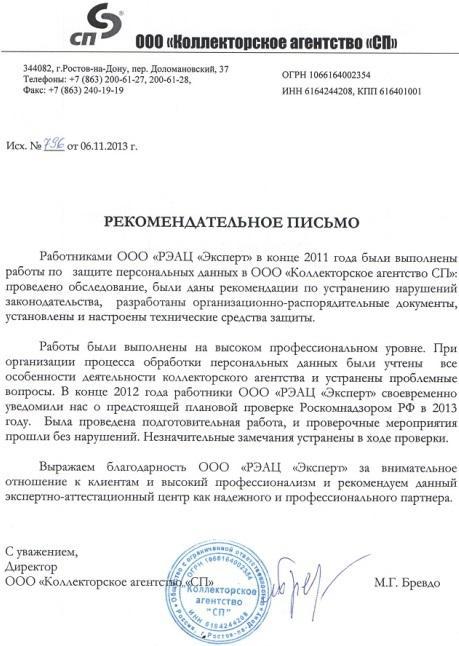 Рекомендательное письмо от ООО «Коллекторское агентство «СП»
