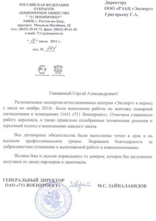 Благодарственное письмо от ОАО «711 Военпроект»