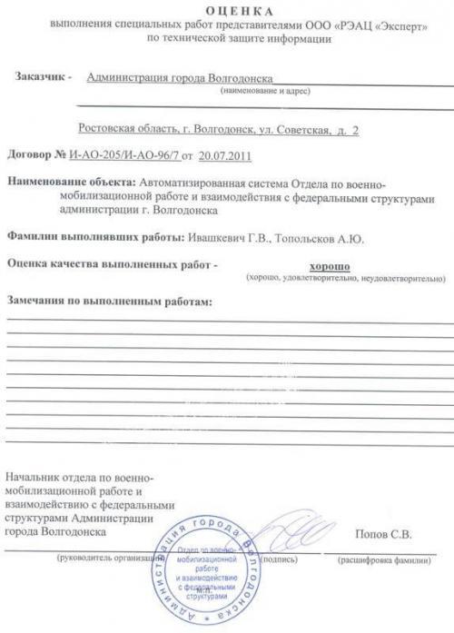 Оценка выполненных работ от Администрации города Волгодонска