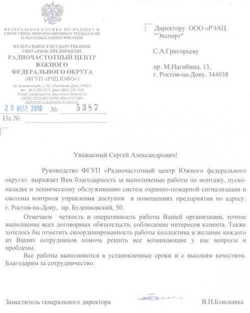 Благодарственное письмо от ФГУП «Радиочастотный центр ЮФО»