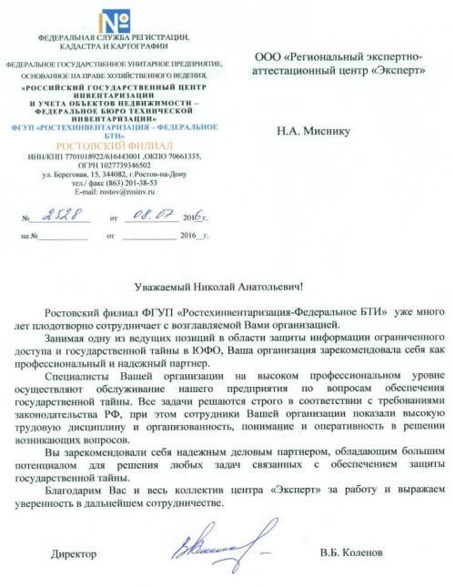 Благодарственное письмо от ФГУП «Ростехинвентаризация - Федеральное БТИ»