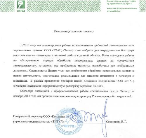 Рекомендательное письмо от ООО «Компания по управлению недвижимостью «Титул»