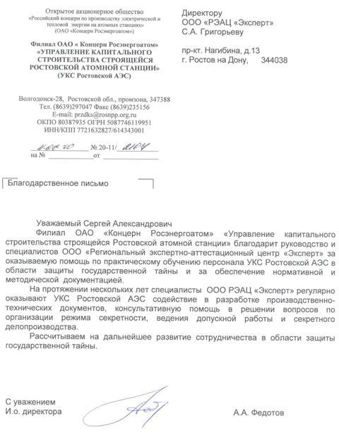 Благодарственное письмо от ОАО «Концерн Росэнергоатом»