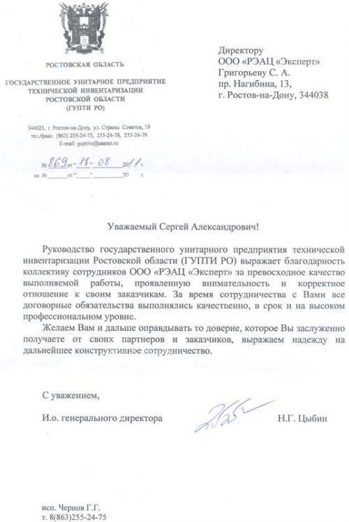 Благодарственное письмо от ГУПТИ РО