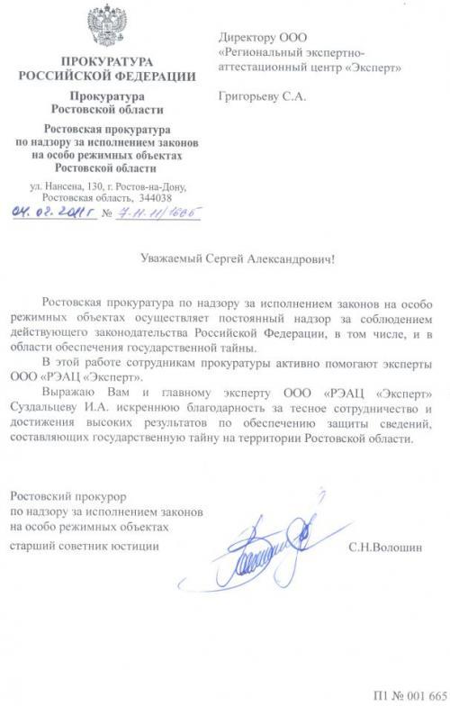 Благодарственное письмо от Ростовской прокуратуры по надзору за исполнением законов на особо режимных объектах Ростовской области