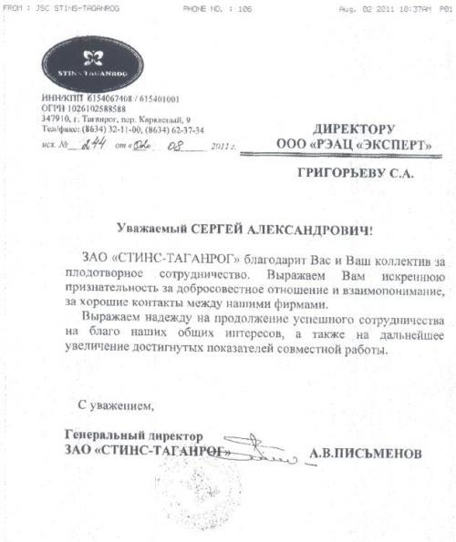 Благодарственное письмо от «Стинс-Таганрог»