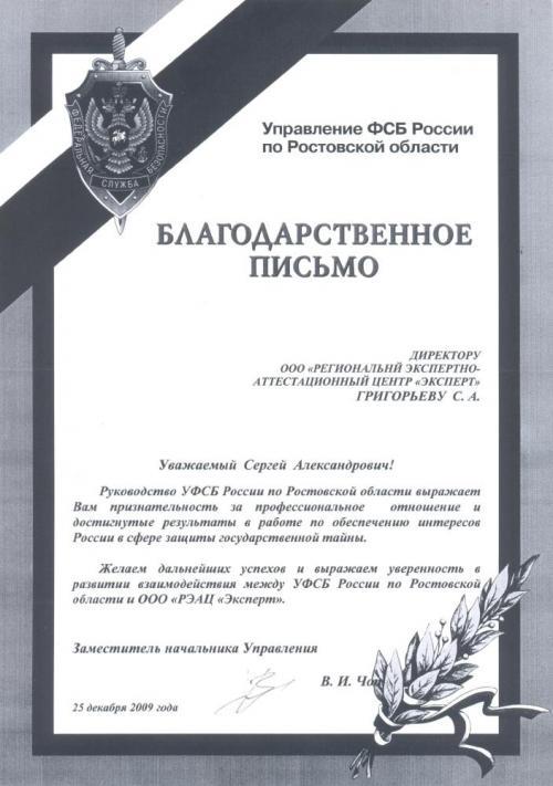 Благодарственное письмо от Управления ФСБ по Ростовской области