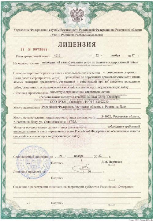 Лицензия на оказание услуг по защите государственной тайны (включая экспертизу предприятий)