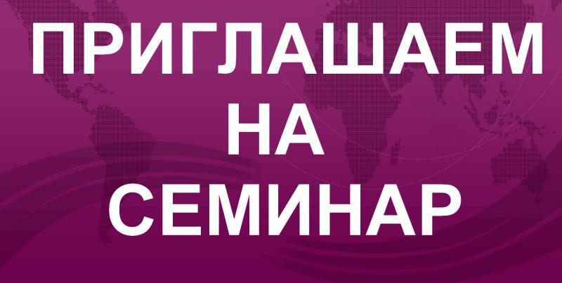 семинар по изменениям в законодательстве о персональных данных